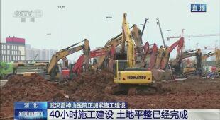 Trwa budowa szpitala w Wuhan